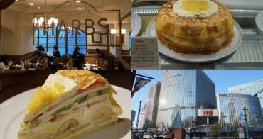 [東京] HARBS 有樂町Lumine分店 - 絕對推薦的超好吃水果千層派