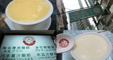 [香港] 銅鑼灣美食: 義順牛奶公司 - 馳名雙皮燉奶、冰花燉雞蛋,傳統港式甜品