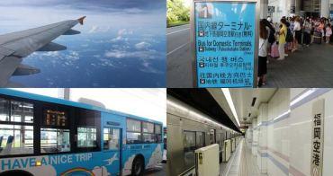 [福岡] 福岡機場前往福岡市區 - 航廈免費接駁巴士、搭地鐵輕鬆進福岡市區