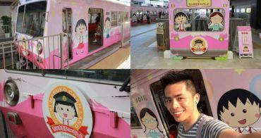 [靜岡] 【靜岡鐵道】新靜岡-新清水:期間限定超可愛「櫻桃小丸子彩繪列車」