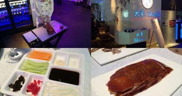 [上海] 大董烤鴨(越洋廣場店) - 來自北京,詩情畫意藝術品般驚艷的烤鴨盛宴