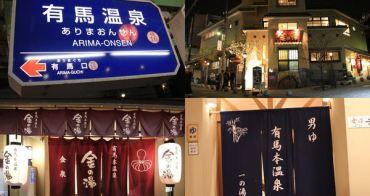 [神戶] 有馬溫泉金之湯 - 初訪日本三大古湯之有馬溫泉及交通介紹