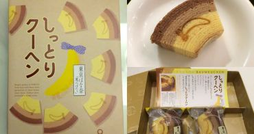 [東京] 東京ばな奈しっとりクーヘンTOKYO BANANA BAUMKUCHEN 年輪蛋糕