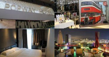 [香港] POPWAY Hotel 珀薈酒店 - 尖沙嘴高CP值,小型精品商旅推薦