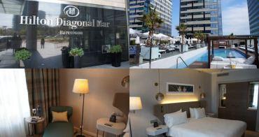 [西班牙] 巴賽隆納飯店推薦 - Hilton Diagonal Mar Barcelona Hotel 希爾頓三月對角酒店