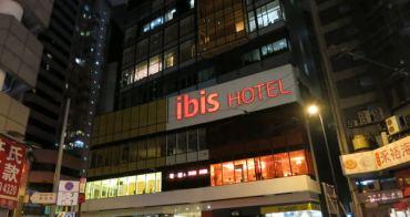 [香港] ibis香港中上環酒店 - 新穎活潑空間大交通便利的上環酒店推薦