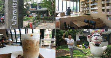 [清邁] 尼曼路咖啡廳 Librarista - 整個圖書館都是我的咖啡廳