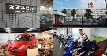 [靜岡] スズキ歷史館 SUZUKI PLAZA - 汽機車迷必訪的靜岡濱松市景點