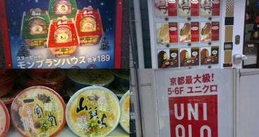 [2012冬-京都] 一風堂vs山頭火泡麵、京都最大UNIQLO、mister Donut史努比甜甜圈、Haagen-Dazs販賣機、Lipton立頓咖啡廳