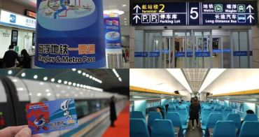 [上海] 浦東機場往市區交通 - 「磁浮地鐵一票通」單程磁浮+地鐵一日票