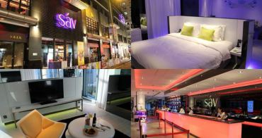 [香港] Hotel sáv 逸酒店 - 紅磡住宿首選,時髦有型、最潮設計酒店推薦