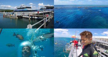 澳洲|凱恩斯大堡礁一日遊 - 豪華銀梭號Quicksilver前進世界最大珊瑚礁及夢幻海底世界