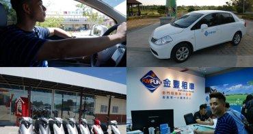 金門|KMFUN 金豐租車 - 金門租車第一品牌,服務親切、機場取車超方便!