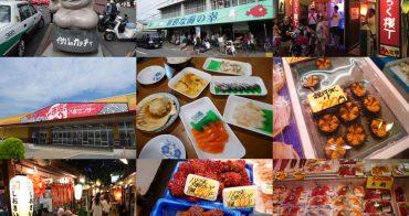 日本東北|青森八戶必吃海鮮美食景點推薦 - 早餐吃陸奧湊朝市、午餐吃八食中心、晚餐吃彌勒橫丁,來八戶從早到晚吃一回吧!