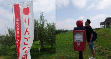 日本東北 青森 弘前蘋果公園 - 我在青森吃蘋果、逛蘋果園、享受蘋果氣泡酒,必買蘋果伴手禮推薦,提供免稅服務!
