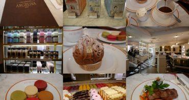 巴黎 ANGELINA(拉法葉百貨分店)- 美味蒙布朗、濃厚香醇熱可可,法國經典百年甜點老店推薦