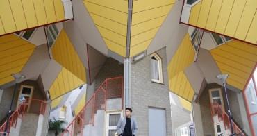荷蘭|鹿特丹 Kijk-Kubus 方塊屋 - 鹿特丹必訪第一名景點,幾何線條與立方體構成的奇特建築,內部設計參觀大公開!
