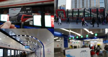 北京|北京自由行、北京交通 - 一次搞懂「機場快軌」、「北京地鐵」、北京首都機場到市區