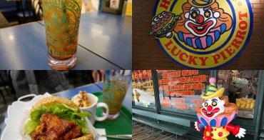 北海道、函館|幸運小丑漢堡 - 函館限定美食、日本第一的超人氣「中華雞腿漢堡」