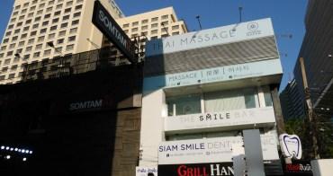 曼谷|NAPAR Thai Massage - 1小時250泰銖,Siam Square 超高CP值平價按摩推薦!