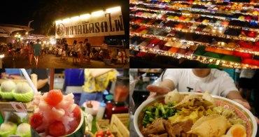 曼谷|Ratchada Train Night Market 拉差達火車夜市 - 特色小吃、超大碗公麵,隱藏版IG打卡夜景哪裡拍?