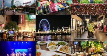 曼谷 Asiatique 河濱夜市 - 美食推薦、交通方式、Muay Thai泰拳表演,曼谷必去!