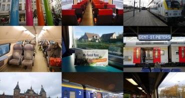 歐洲 荷比盧自由行 - 坐火車遊荷比盧,歐洲火車通行證 Eurail Pass 行程分享、使用方法、免手續費專屬優惠!