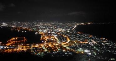 北海道、函館 日本三大夜景、函館山夜景 - 函館必去景點、函館山纜車交通及票價資訊