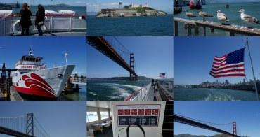 舊金山|漁人碼頭推薦 Red & White Fleet 遊船之旅 - 金門大橋、惡魔島、舊金山天際線一次擁有!