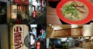 岡山|小豆島拉麵 - 岡山、倉敷、小豆島都有分店的美味拉麵,無限免費加麵超誠意!