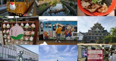 岡山|2018 岡山鳥取四天三夜自由行 - 交通方式、住宿推薦、行程規劃、景點美食、文章總整理