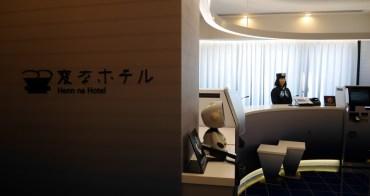 東京 東京淺草橋怪奇飯店 Henn na Hotel - 2018.07.13 全新開幕,櫃檯只有機器人!