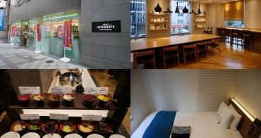 東京|Hotel Intergate 東京京橋 - 2018新開幕東京車站飯店推薦,免費點心宵夜超美味!