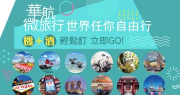 資訊 華航微旅行 - 自由行好幫手,機加酒一次搞定,訂購機票飯店網站推薦!