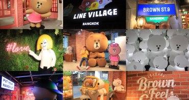 曼谷 Line Village Bangkok - 2018曼谷新景點,全世界第一家Line主題樂園超好玩!