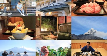 鹿兒島|2018 南九州四天三夜自駕遊 - 鹿兒島縣10個推薦景點及行程整理