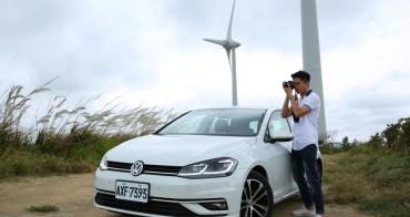 旅行 Volkswagen Golf 280 TSI Highline - 我與 Golf 的初秋苗栗輕旅行