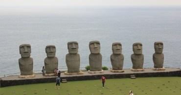 宮崎 Sun Messe日南 - 宮崎必去景點,世界唯一復活節島認證復刻版摩艾石像