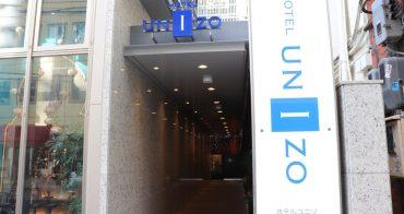 大阪|Hotel UNIZO 大阪心齋橋 - 2018新開幕大阪飯店推薦,心齋橋站一分鐘!