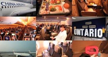 加州 中華航空直飛安大略ONT&洛杉磯LAX - 美國加州來回飛行紀錄,加州旅遊超方便!
