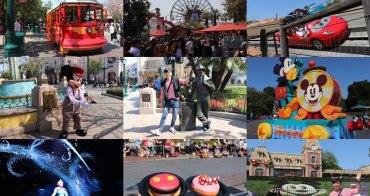 加州 Disneyland Park 迪士尼樂園 & Disney California Adventure Park 迪士尼加州冒險樂園 - 全世界最快樂的地方,加州必去迪士尼樂園園區、門票優惠資訊