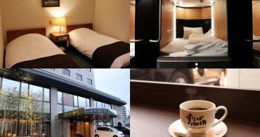 鳥取|BIRD-STAY HOTEL & THE BEEHIVE - JR鳥取站10分鐘,商旅膠囊2合1,隱藏在飯店中的全新膠囊旅館!