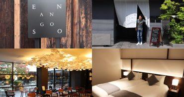 京都|ENSO ANGO 富小路通II - 優雅日式超強設計感,京都新開幕首家分散型飯店