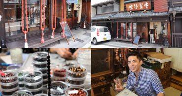 京都|中野伊助 - 傳承超過250年的京都職人精神、日式串珠手鍊DIY初體驗