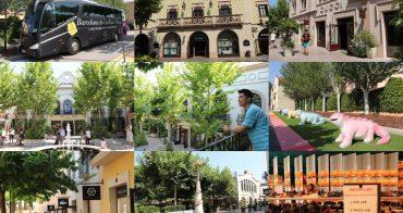 巴塞隆納 La Roca Village 羅卡購物村 - 西班牙必逛outlet品牌介紹,獨家VIP貴賓卡及專屬接駁車折扣碼!