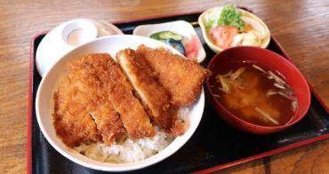常陸太田|釜平炸豬排蓋飯 - 常陸太田鯨丘老街必吃美食,超美味炸豬排蓋飯!