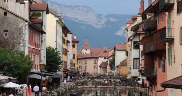 安納西|Annecy 安納西、安錫 - 阿爾卑斯山下的小威尼斯,法國最純淨的湖泊夢幻小鎮