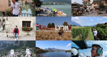 法國|里昂自由行 + 奧弗涅-隆河-阿爾卑斯大區 - 從Lyon里昂前進Savoie Mont Blanc薩瓦白朗峰(Annecy安納西、Megève梅杰夫、Yvoire伊瓦爾、Chambéry香貝里)、Alpe d' Huez阿爾卑斯杜艾,景點美食住宿文章總整理