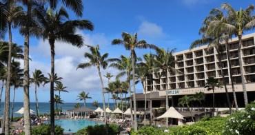 夏威夷 Turtle Bay Resort 海龜灣飯店 - 歐胡島北岸頂級渡假飯店推薦