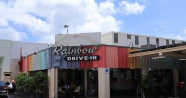 夏威夷 Rainbow Drive-In - 夏威夷必吃Loco Moco推薦,US$10有找平價美食!